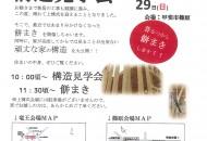 5/22.29 構造見学会&上棟祭...