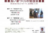【7月】セミナー情報