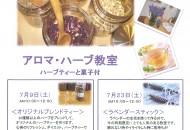 【7月】アロマ・ハーブ教室