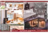 『上野町屋の家』新築完成見...