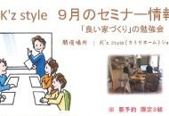 【9月】k'zstyleセミナー情報