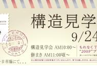 【朗報】2日連続上棟祭開催...