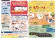 甲府住宅公園イベント「AUTUMN ...