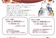 【11月】k'zstyleセミナー情報