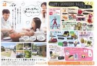 甲府住宅公園イベント開催