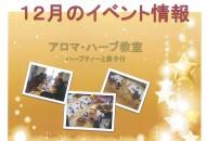 【12月】k'z styleイベント情報