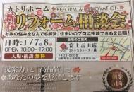 新春 リフォーム相談会開催