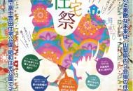 1月甲府住宅公園イベント