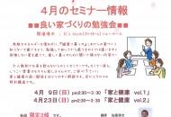 【4月】k'zstyleセミナー情報