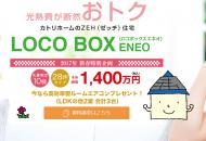 新商品発売!LOCO BOX ENEO