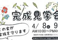 完成見学会 ☆ 4/8-9 (土・日)