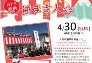4/30(日) 構造見学会&上棟...
