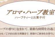 k'zstyle【9月】アロマ・ハ...