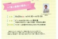 【8月】k'zstyleセミナー情報