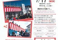 7/17(月)構造見学会&上棟祭...