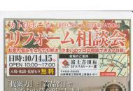 10/14,15リフォーム相談会開催