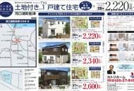 組み合わせ自由な分譲住宅