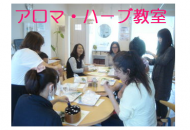 k'zstyleアロマ・ハーブ教室【10月】