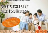 3/21.23.24甲府住宅公園イベント