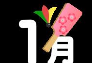 【1月イベント予定】