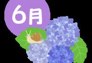 【6月イベント予定】